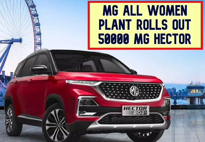 50,000th MG All Women Plant Rolls Out 50,000th MG Hector in Gujrat